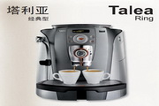 塔利亚咖啡机操作维护手册