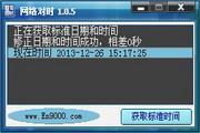 快乐校准·北京时间对时器 免费版