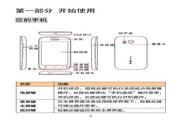 海信T929手机说明书