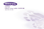BenQ GP20投影机说明书