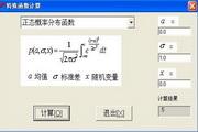 数值计算和信号处理控件(CoDsp45.ocx)
