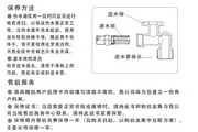 海尔热水器JSQ28-F40(Y/T/R)型使用说明书LOGO