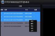安联锐视监控录像视频恢复LOGO