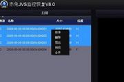 JVS监控录像恢复软件