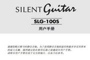 YAMAHA SLG-100S静音吉他用户手册