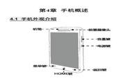 联想Lenovo A860e手机说明书