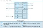 海尔BCD-251WBCS电冰箱使用说明书