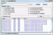 365DirMon(文件夹监视专家)LOGO
