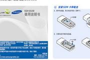 三星SGH-B108手机使用说明书
