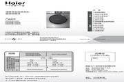 海尔XQG80-B1426AB洗衣机使用说明书