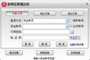 浙商证券通达信分析交易系统