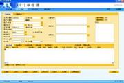 AH订单管理软件(企业销售订单管理系统)