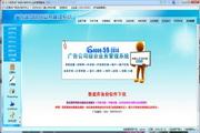 广告公司管理软件免费版[加工型2.8]