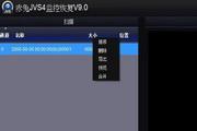 jvs4监控录像数据恢复