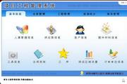 宏达项目工程管理系统