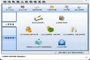 宏达经济数据上报管理系统