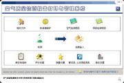 宏达空气质量检测报告打印与管理系统