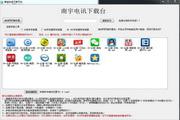 爱卓安卓下载平台