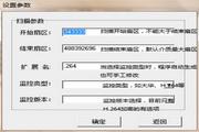 监控录像数据恢复软件