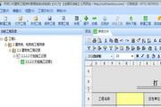 天师全国水利资料管理软件2014版