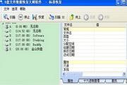 U盘格式化后数据恢复软件段首LOGO