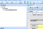 天师衢州建筑工程资料管理LOGO