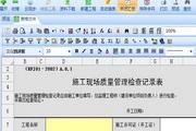 天师云南建筑工程资料管理软件