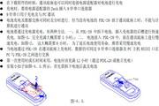 巨普便携式数据采集终端器Z-1071型使用说明书