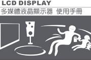 奇美多媒体液晶显示器N-7371型使用说明书