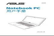 华硕N750JV笔记本电脑说明书