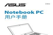 华硕N550JA N550JV笔记本电脑说明书