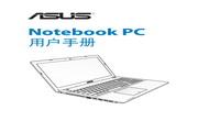 华硕F450LC笔记本电脑说明书
