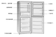伊莱克斯电冰箱BCD-202K型使用说明书