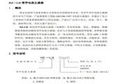 宏喆HZ-LH100J零序电流互感器说明书
