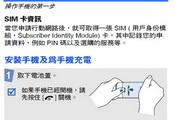 三星SGH-E428手机使用说明书LOGO