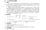 宏喆HZ-LH240零序电流互感器说明书