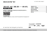 SONY索尼HDR-CX540数码摄像机说明书LOGO