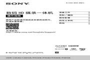 SONY索尼HDR-PJ540数码摄像机说明书
