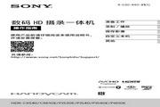 SONY索尼HDR-PJ610E数码摄像机说明书