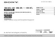 SONY索尼HDR-PJ240数码摄像机说明书