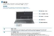三星ATIV Book 532U3X笔记本电脑说明书