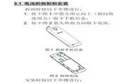 联想 lenovo S658t手机说明书LOGO