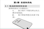 联想 Lenovo A889手机说明书