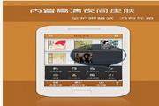 阅读星iBookie For symbian^3