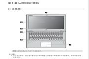 联想Yoga 213笔记本电脑使用说明书