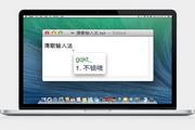 清歌输入法 For MAC