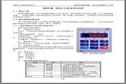 汇川NICE-L-G/V-4011电梯一体化控制器用户手册