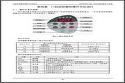 汇川NICE-D-A-S0P7门机一体化控制器用户手册