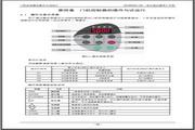 汇川NICE-D-A-S0P2门机一体化控制器用户手册
