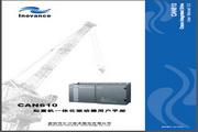 汇川CAN610-4T30GB-0405重机一体化驱动器用户手册